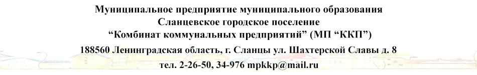 МП ККП